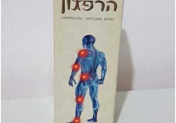 """סובלים מכאבי מפרקים\כאבי שריר\כאבי גב וכ""""ו…?"""